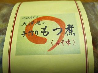 Motsuni_01
