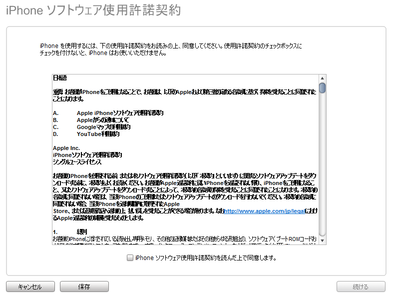 Iphone_setup_02