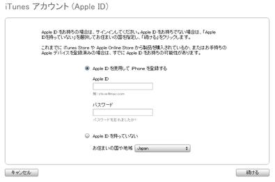 Iphone_setup_03
