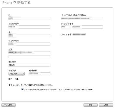 Iphone_setup_04