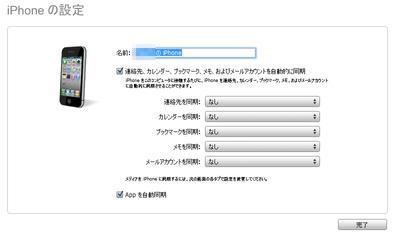 Iphone_setup_05