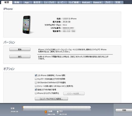 Iphone_setup_06