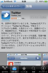 Iphone_appstore_04