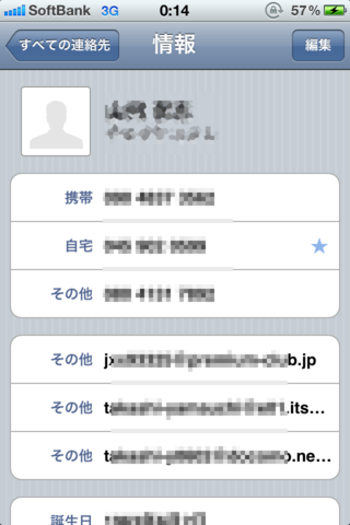 Iphone_contact_03