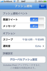 Iphone_echofon_02
