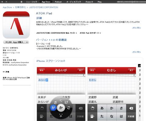 Atok_pad_01