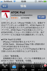 Atok_pad_03
