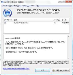 Itunes_update_fail_01