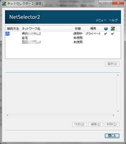 Netselector_01