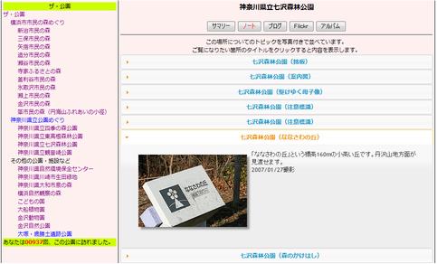 Shinkan_park_06