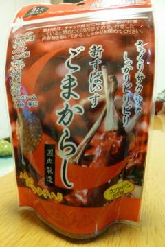 Gomakarashi_01