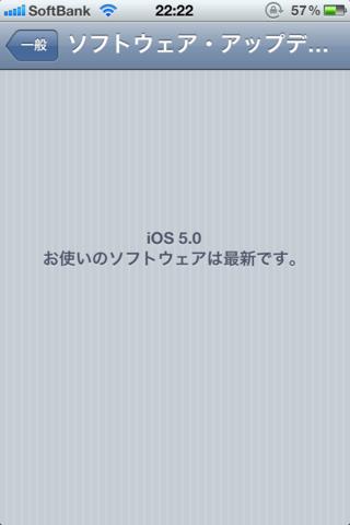 Software_update_02