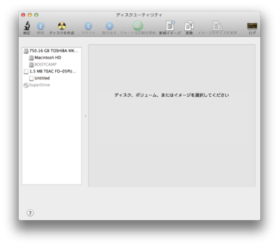 Disk_utility_01