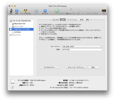Disk_utility_03