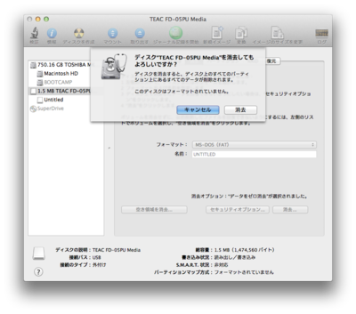 Disk_utility_05