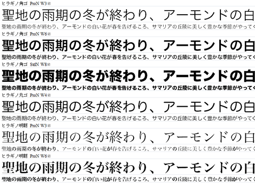 Hiragino_01