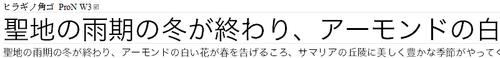 Hiragino_02