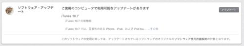 Itunes_107_02