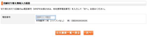 Buy_iphone5_05