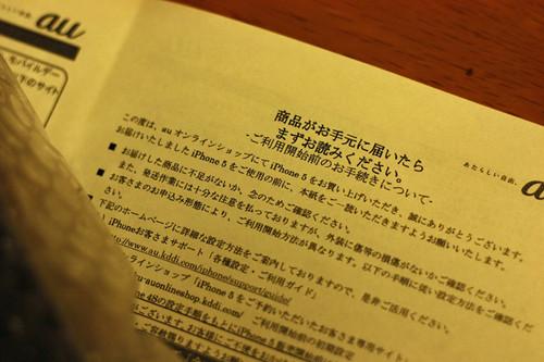 Iphone5_box_02