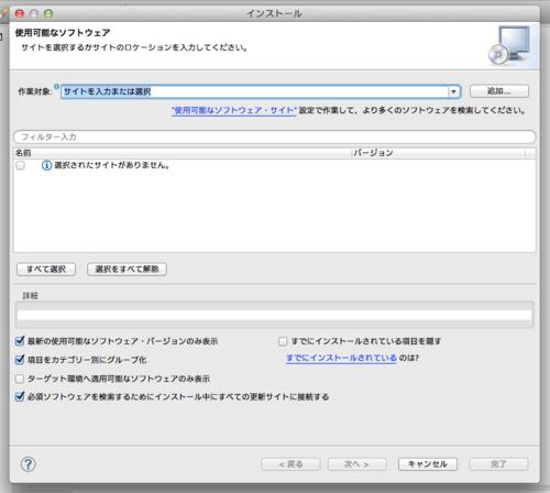 Install_adt_02
