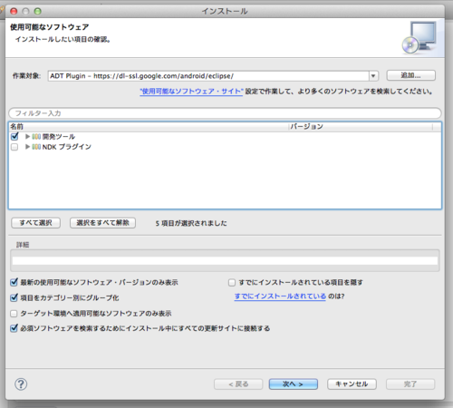 Install_adt_04
