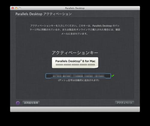 Parallels_desktop_8_14