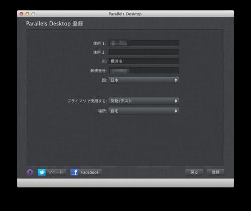 Parallels_desktop_8_18