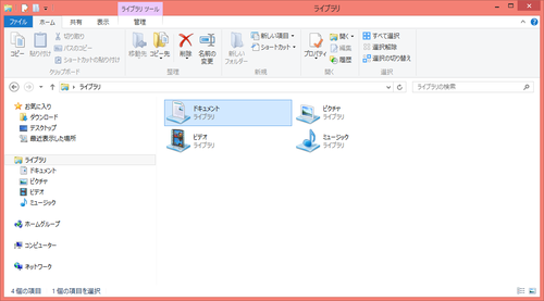 Windows_8_ribbon_01