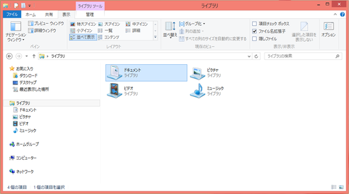 Windows_8_ribbon_02