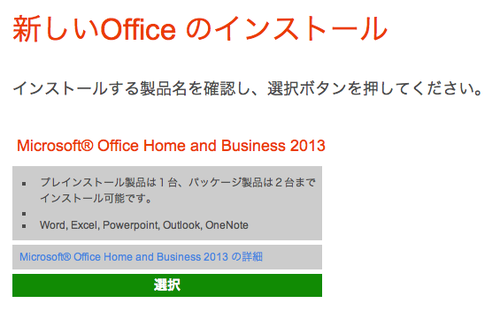 Office_2013_upgrade_05