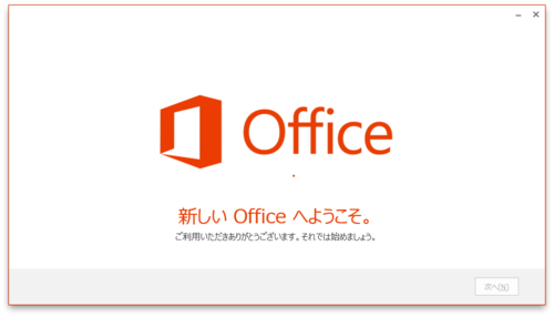 Office_2013_upgrade_11