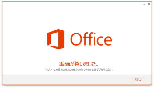 Office_2013_upgrade_17