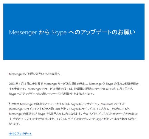 Messenger_skype_01