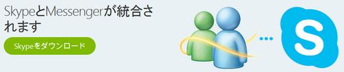 Messenger_skype_02