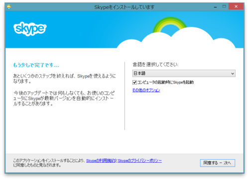 Messenger_skype_04