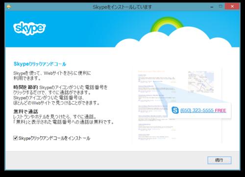Messenger_skype_05