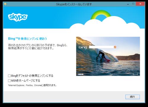 Messenger_skype_06