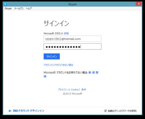 Messenger_skype_09