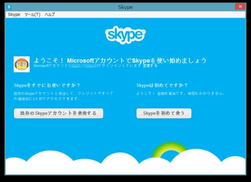 Messenger_skype_10