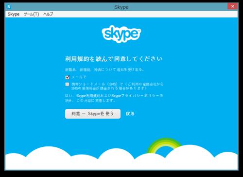 Messenger_skype_11