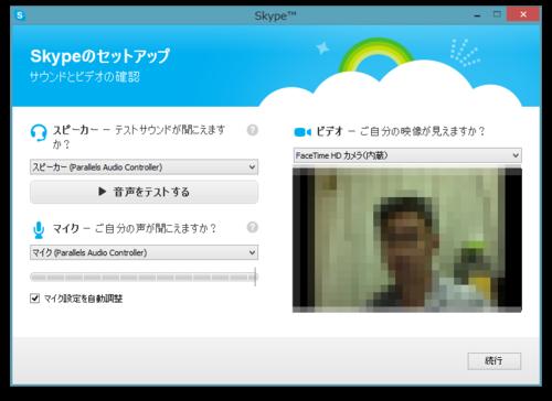 Messenger_skype_13