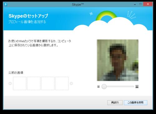 Messenger_skype_15
