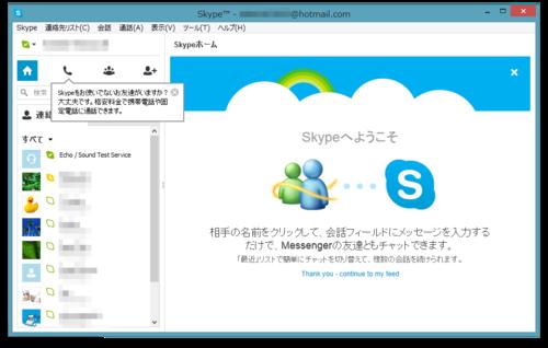 Messenger_skype_17