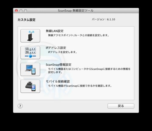 Ix500_setup_wifi_03