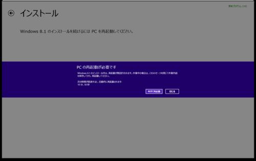 Windows_81_09