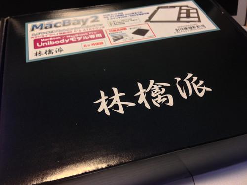Macbay2_01