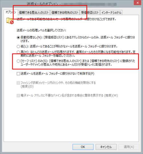 Outlook_junk_01