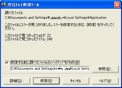 Scanpst_02_2