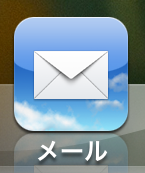 Iphone_mail_01